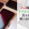 ipadアクセサリ記事アイキャッチ