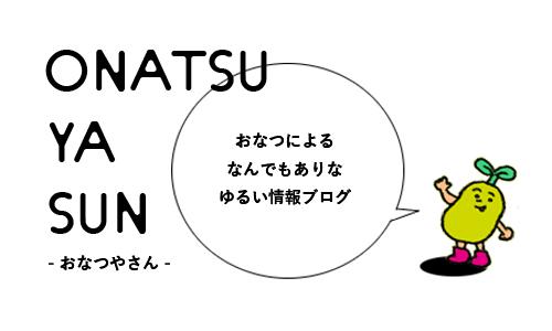 onatsu ya san